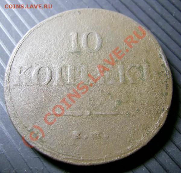 10 копеек 1837 г. ЕМ НА оценка - PIC_0173_cr