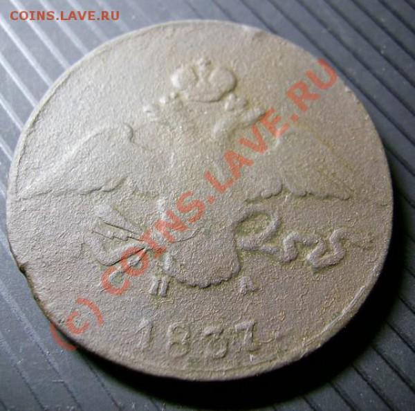 10 копеек 1837 г. ЕМ НА оценка - PIC_0172_cr