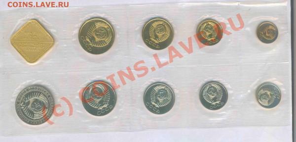 Продам 2 набора СССР 1989,1990г.до 14.10.09. 21.30 - 62