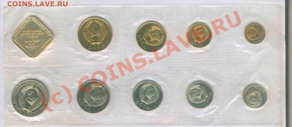 Продам 2 набора СССР 1989,1990г.до 14.10.09. 21.30 - 61