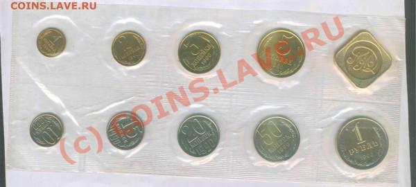 Продам 2 набора СССР 1989,1990г.до 14.10.09. 21.30 - 53