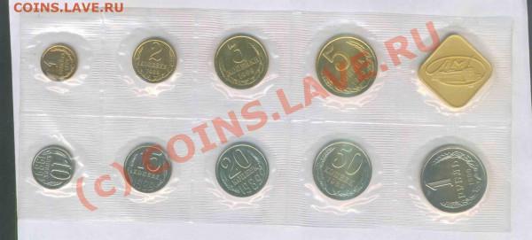 Продам 2 набора СССР 1989,1990г.до 14.10.09. 21.30 - 52
