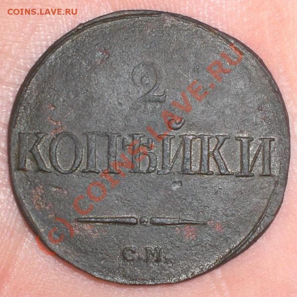 2 КОПЕЙКИ 1839 СМ - 2копейки1839_СМ_1