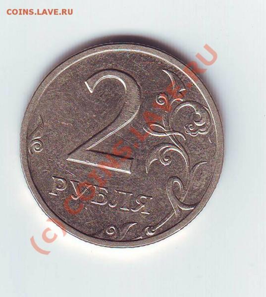 2руб 1999г(спмд) до 19,10,09 - Image0018.JPG