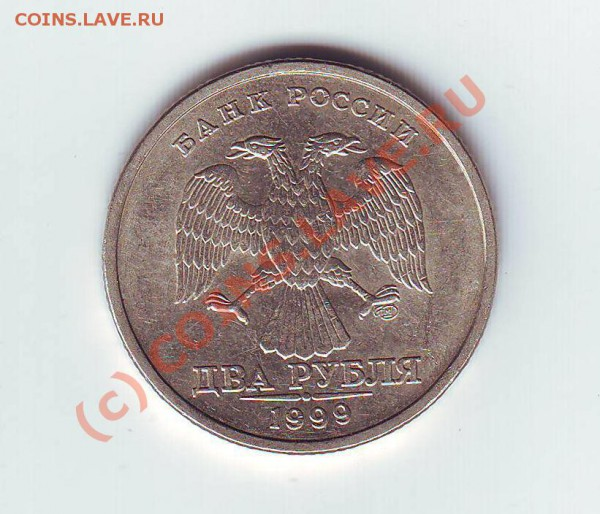 2руб 1999г(спмд) до 19,10,09 - Image0019.JPG