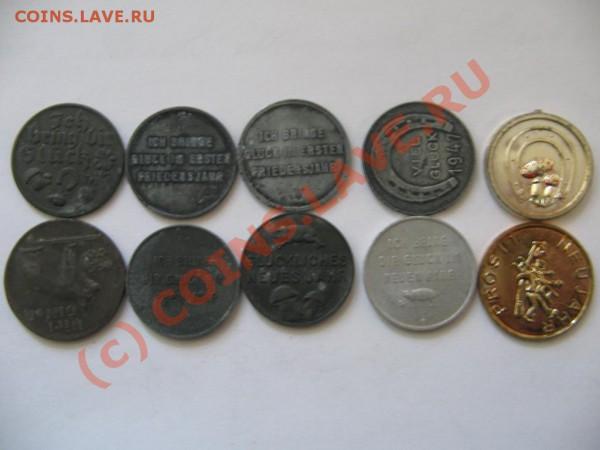 Жетоны разные лот №1 до 16.10.09 - Жетоны 1 002