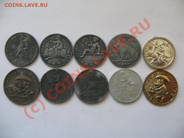 Жетоны разные лот №1 до 16.10.09 - Жетоны 1 001