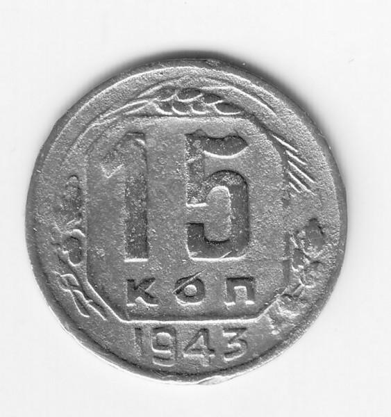 15 коп 1943г. - 15-43