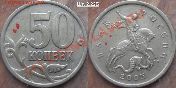 50к 2005 СП 2.22Б ? - 002_50k2005p2.22Б