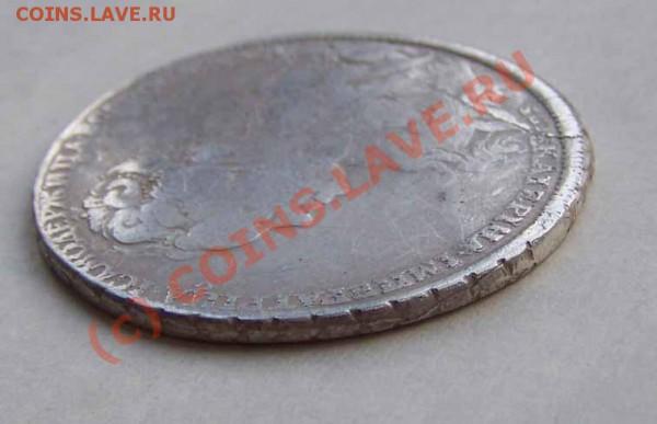 """""""Рубль"""" 1725 года. Помощь в оценке. - 4"""