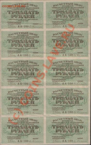 30 рублей 1919 голда не резанные 10 штук? - 19-30-10 лиц1