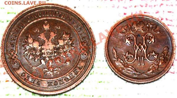 2 коп 1899, 1909, 1911гг - не чищены - аверс бонус 2