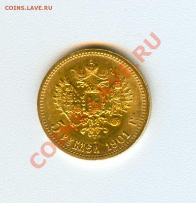 Коллекционные монеты форумчан (золото) - 1901 ф.з