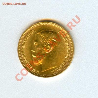 Коллекционные монеты форумчан (золото) - 1901 фз