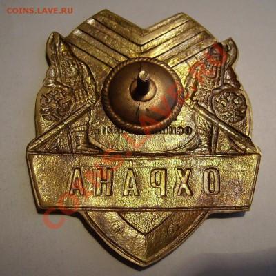 Медали, знаки и прочие артефакты на банковскую тему - 2.JPG
