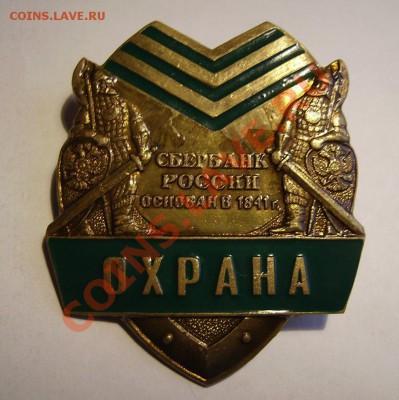 Медали, знаки и прочие артефакты на банковскую тему - 1.JPG