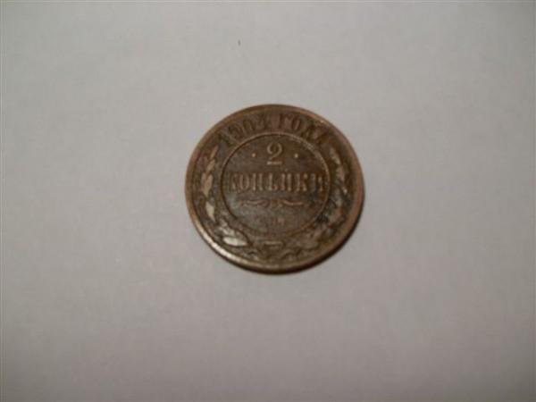 Очистка медно-никелевых монет - 100_0298