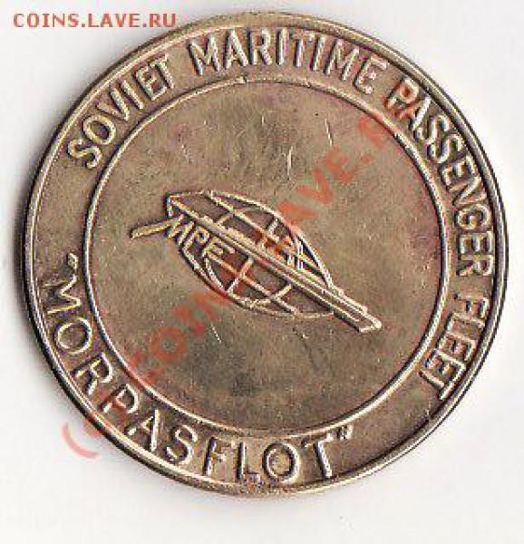 Монеты на жетоны - IMG
