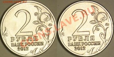 2 рубля (М.Б. Барклай де Толли) реверсы разные? - БТ