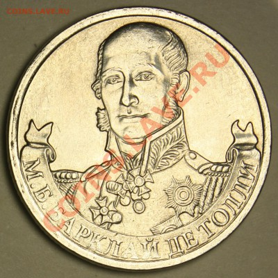 2 рубля (М.Б. Барклай де Толли) реверсы разные? - БТ2