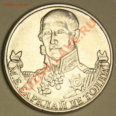 2 рубля (М.Б. Барклай де Толли) реверсы разные? - БТ1