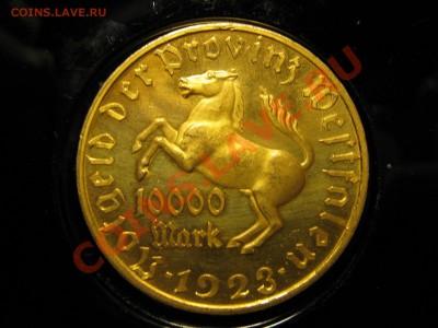 Нотгельд 10000 марок 1923 Вестфалия. Позолота. - IMG_9100.JPG