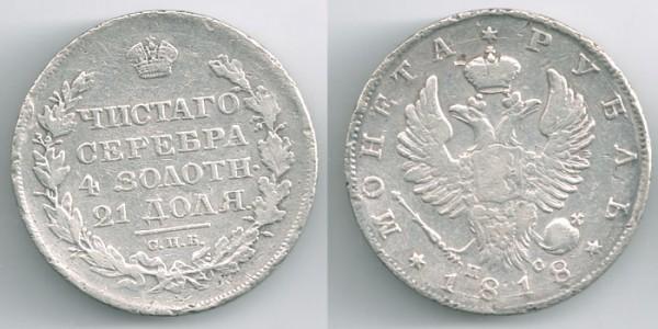 рубль 300 лет романовым, какой нить 1813-1818, петр-коп, ден - 1rub1818spb-ps