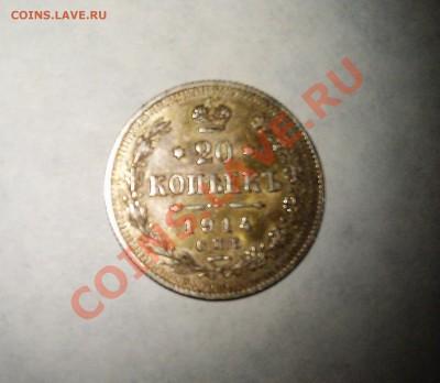 20 копеек серебром 1914 года - ыыаыаы
