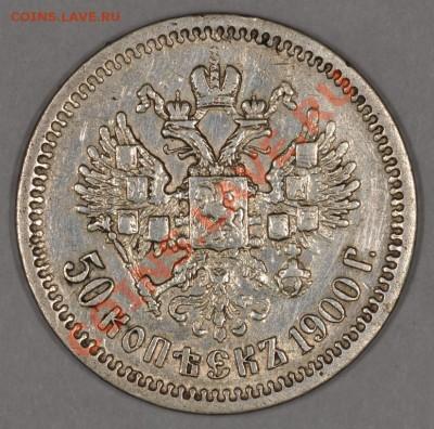 Нечастые полтинники Николая II и рубли. Оценка - DSC_1608.JPG