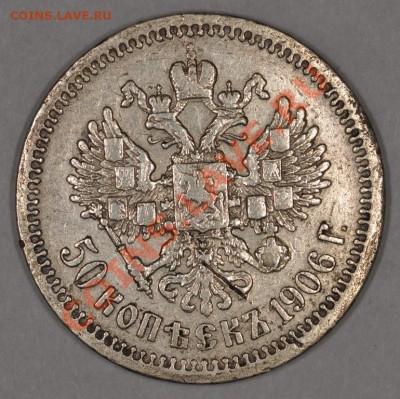 Нечастые полтинники Николая II и рубли. Оценка - DSC_1610.JPG