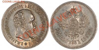 Нечастые полтинники Николая II и рубли. Оценка - 25_1893