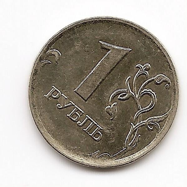 Помогите оценить 1 р. 2007 и 2р. 2008 - 1 рубль 2007 года