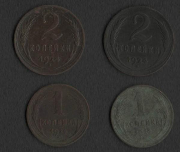 1 ,2 копейки 1924 года. - н