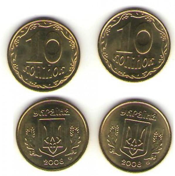 2 шт. 10 коп. 2008 г. (Украина) до 22.09 - 10 коп украи