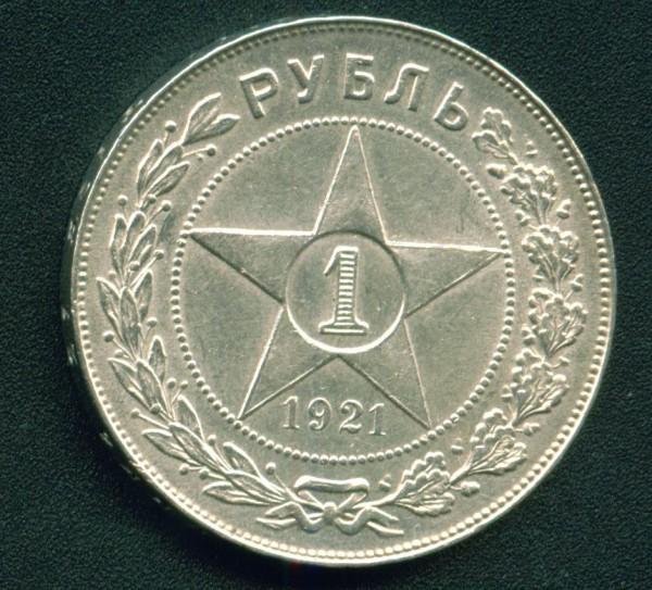 1 рубль 1921 А.Г. отличный - рубль21_2.JPG