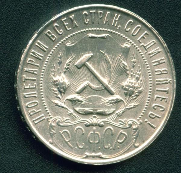 1 рубль 1921 А.Г. отличный - рубль21_1.JPG