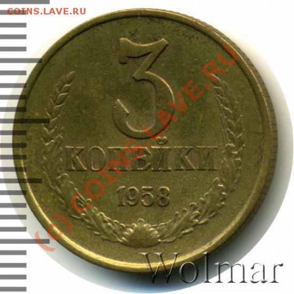 Монеты 1958 года - 141926_1