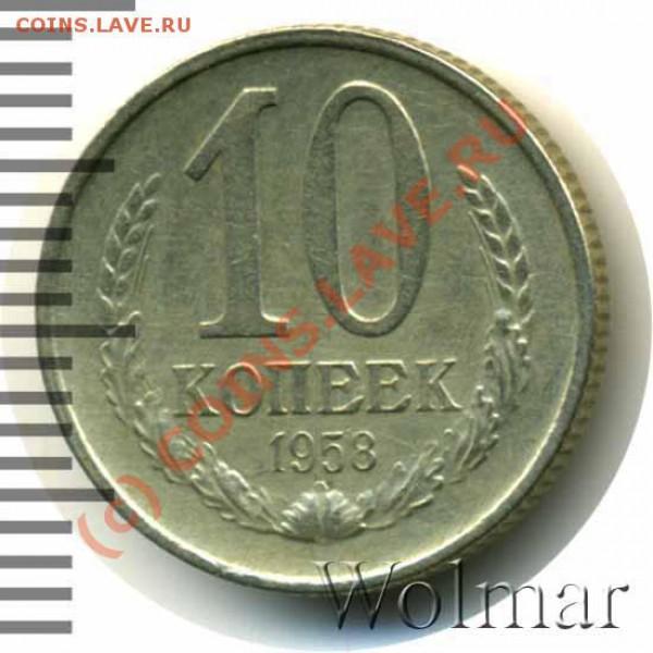 Монеты 1958 года - 141898_1