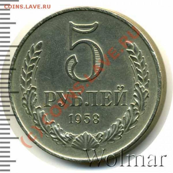 Монеты 1958 года - 141838_1