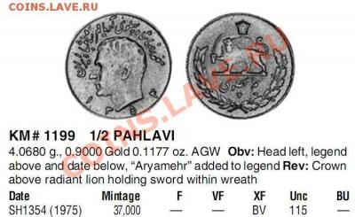 Монета Ирана в золоте - иран зол.JPG