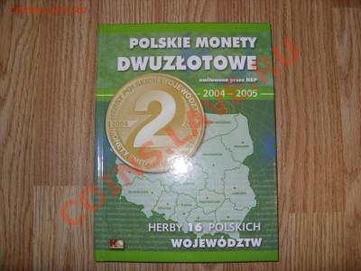 Альбомы для польских 2 злотовых монет. - Альбом Польские воеводства - 1