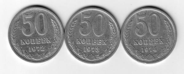 50коп ссср - 50-3