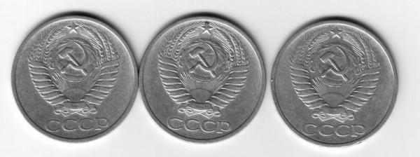 50коп ссср - 50-3-1