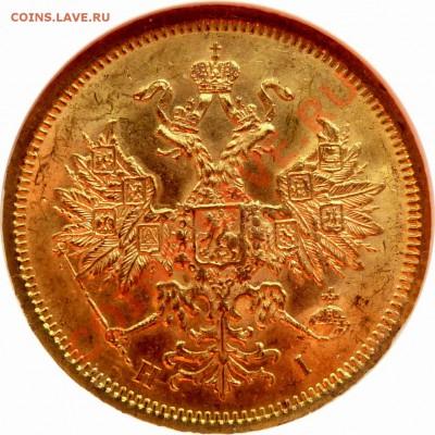 Коллекционные монеты форумчан (золото) - 5 R. 1870 MS-63 (2).JPG