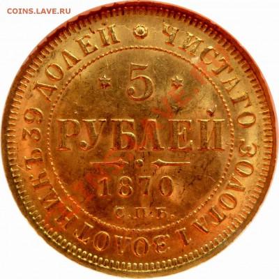 Коллекционные монеты форумчан (золото) - 5 R. 1870 MS-63 (3).JPG