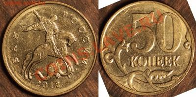Бракованные монеты - 50 коп 2012 м брак