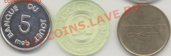 Монеты на жетоны - 2-2.JPG