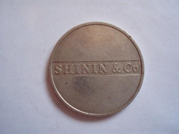 Сколько может стоить этот жетон? - P9160052.JPG