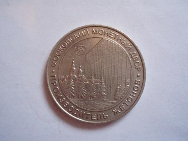 Сколько может стоить этот жетон? - P9160050.JPG