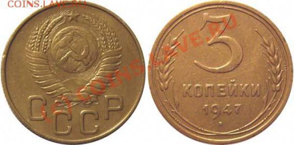 Фото редких и нечастых разновидностей монет СССР - 3 копейки 1947. Фото ИТК